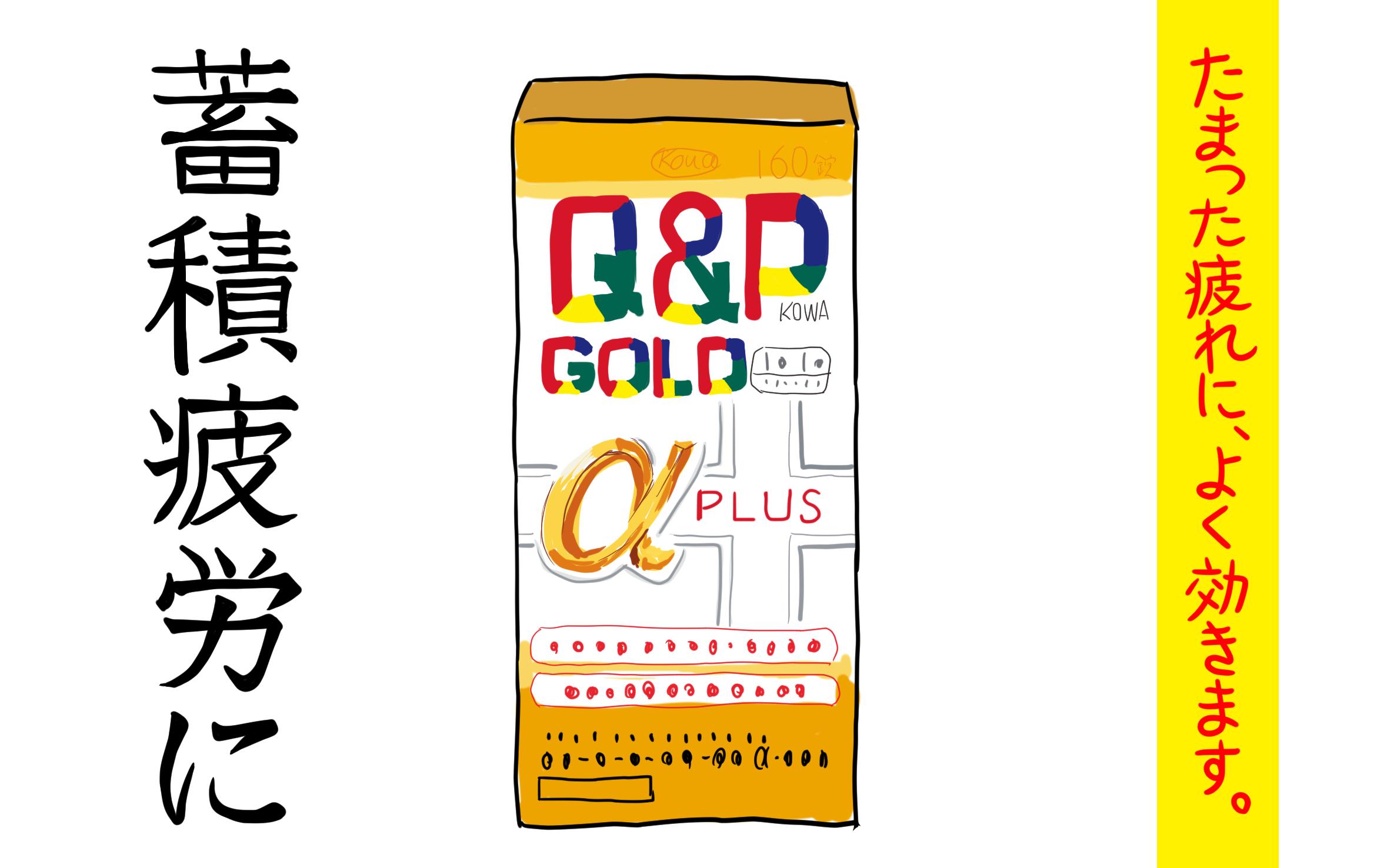 効果 プラス コーワ キューピー α ゴールド キューピーコーワゴールドα-プラス