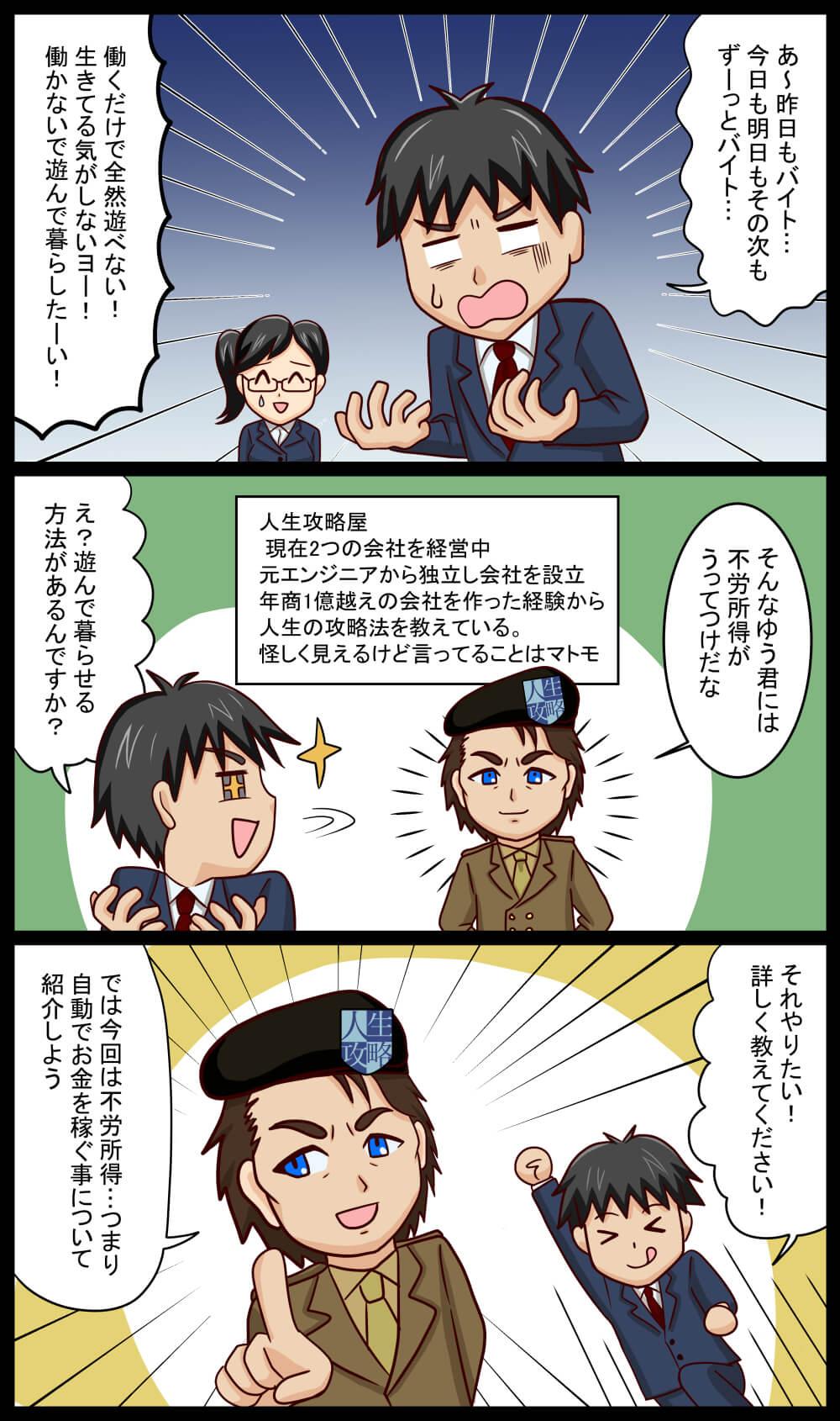不労所得の作り方【わかりやすく解説 ...